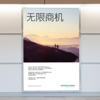 Siemens_gamesa-billboard_print_ad